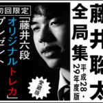 【新刊】(トレカ情報)藤井聡太全局集 愛蔵版・通常版