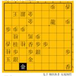 【実戦詰将棋】第8期リコー杯女流王座戦二次予選から