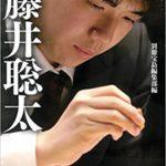 【新刊】(6/14)「証言 藤井聡太」