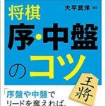 【新刊】(7/11)これだけで勝てる 将棋 序・中盤のコツ