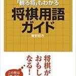 【新刊】(7/18)「観る将」もわかる将棋用語ガイド