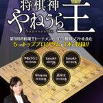【ソフト】(8/10)「将棋神 やねうら王」発売予定!