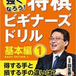 【新刊】(7/24)解いて強くなろう!将棋ビギナーズドリル 基本編1