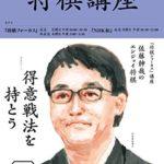 【新刊】(7/14)NHK 将棋講座 2018年 8月号