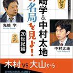【新刊】(7/24)先崎学&中村太地 この名局を見よ! 20世紀編