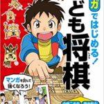 【新刊】(7/20)マンガではじめる! 子ども将棋