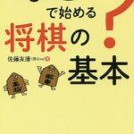 【新刊】(7/11)なぜ?で始める将棋の基本